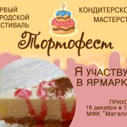 Фестиваль сладостей «ТОРТОФЕСТ» 2017 фотографии