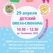 Детский dress-crossing фотографии