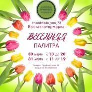 """Выставка-ярмарка изделий ручной работы """"Весенняя палитра"""" фотографии"""