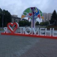 День города Тюмени на Цветном Бульваре 2017 фотографии