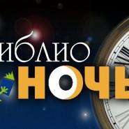 VI Всероссийская акция Библионочь-2017 фотографии