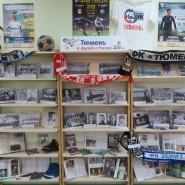 Выставка «Тюмень и футбол России» фотографии