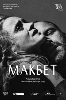 TheatreHD: Макбет: Рори Киннир
