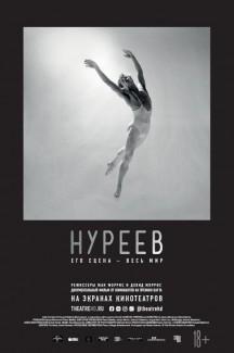 Theatre HD: Нуреев: Его сцена - весь мир