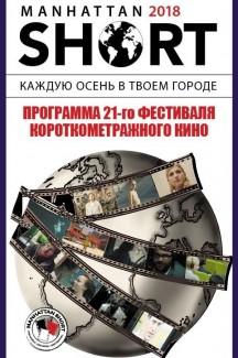 МАНХЭТТЕНСКИЙ ФЕСТИВАЛЬ КОРОТКОМЕТРАЖНОГО КИНО–2018