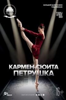 TheatreHD: Кармен-сюита / Петрушка