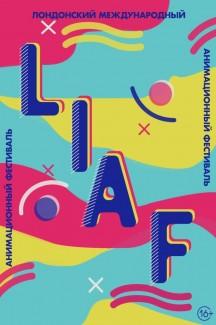 Лондонский международный анимационный фестиваль «LIAF-2019»
