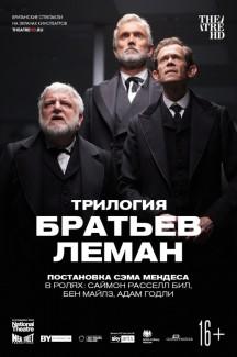 TheatreHD: Трилогия братьев Леман