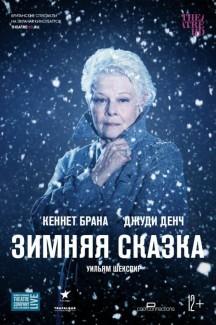 TheatreHD: Зимняя сказка