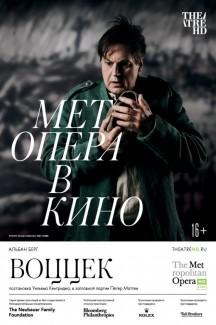 TheatreHD: Мет: Воццек
