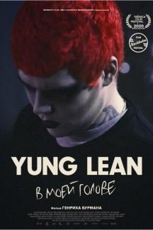 Yung Lean: В моей голове