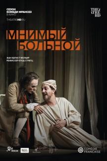 TheatreHD: Комеди Франсез: Мнимый больной