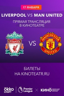 «Прямая трансляция матча Ливерпуль - Манчестер Юнайтед от Okko Спорт»