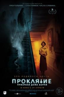 Проклятие: Призраки дома Борли