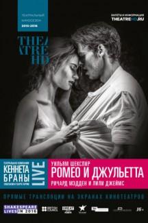 TheatreHD: Брана: Ромео и Джульетта