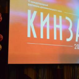 Международный фестиваль документального кино «КинЗА» 2017