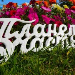 «Планета счастья» - 2017 на Цветном Бульваре