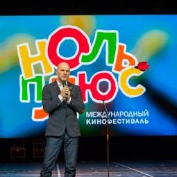 Международный фестиваль детского и семейного кино «Ноль Плюс» 2017