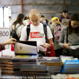 Книжные выходные в Тюмени 7 и 8 августа 2021