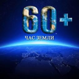 Акция «Час Земли» 2018 в Тюмени