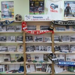 Выставка «Тюмень и футбол России»