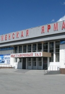 Выставочный зал «Тюменская ярмарка»