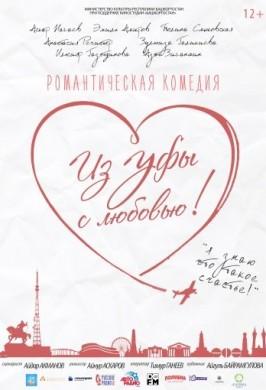 Из Уфы с любовью