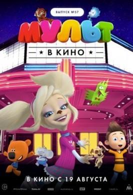 Мульт в кино. Выпуск №57