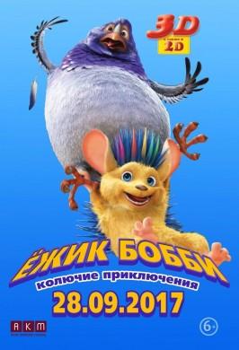 Ежик Бобби: Колючие приключения