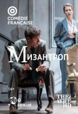 Comédie-Française: Мизантроп