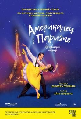 TheatreHD: Американец в Париже