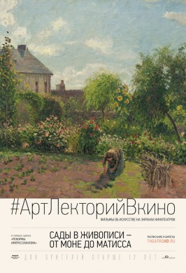 Сады в живописи: От Моне до Матисса