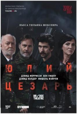 TheatreHD: Юлий Цезарь: Бен Уишоу
