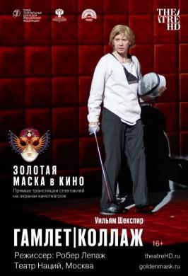 TheatreHD: Золотая Маска в кино: Гамлет | Коллаж