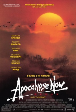 Апокалипсис сегодня. Режиссерская версия
