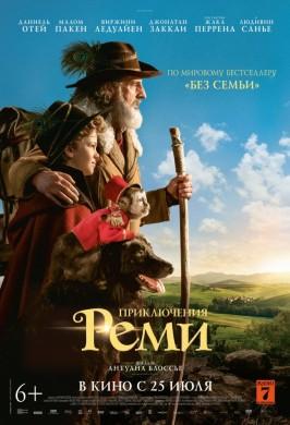 Приключения Реми