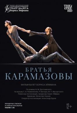 TheatreHD: Братья Карамазовы