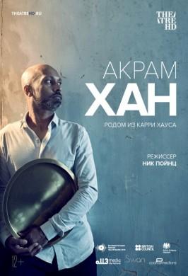 Акрам Хан: Родом из Карри Хауса