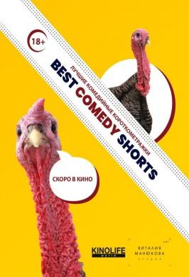 Фестиваль комедий Best Comedy Shorts