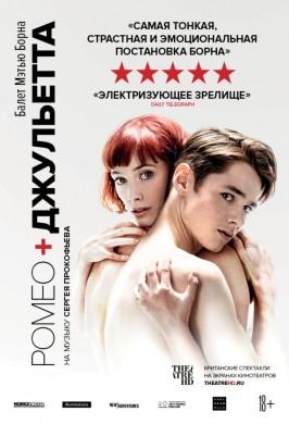 TheatreHD Мэтью Борн: Ромео и Джульетта