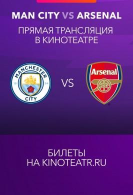 «Прямая трансляция матча Манчестер Сити - Арсенал от Okko Спорт»
