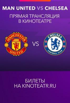 «Прямая трансляция матча Манчестер Юнайтед – Челси от Okko Спорт»