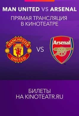 «Прямая трансляция матча Манчестер Юнайтед – Арсенал от Okko Спорт»