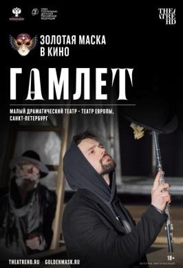 Золотая маска в кино: Гамлет