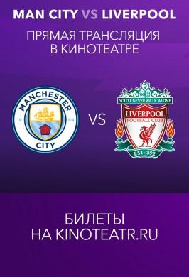 «Прямая трансляция матча Манчестер Сити – Ливерпуль от Okko Спорт».