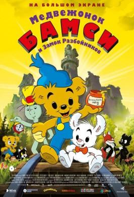 Медвежонок Бамси и Замок Разбойников