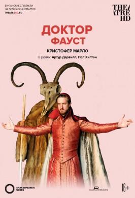 TheatreHD: Globe: Доктор Фауст