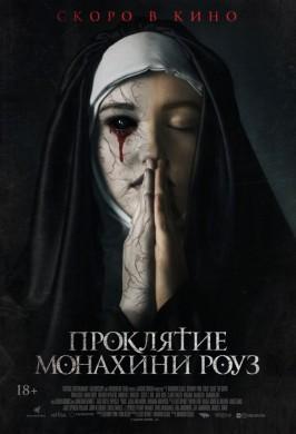 Проклятие монахини Роуз