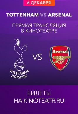 «Прямая трансляция матча Тоттенхэм – Арсенал от Okko Спорт»