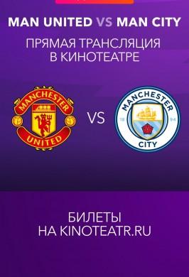 «Прямая трансляция матча Манчестер Юнайтед - Манчестер Сити от Okko Спорт»
